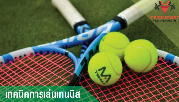 เทนนิส เทคนิคการเล่นกีฬาเทนนิส