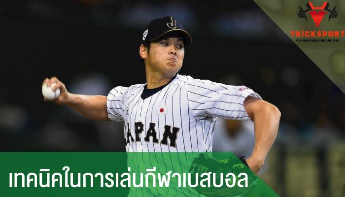 เบสบอล ทำความเข้าใจเทคนิคในการเล่นกีฬา