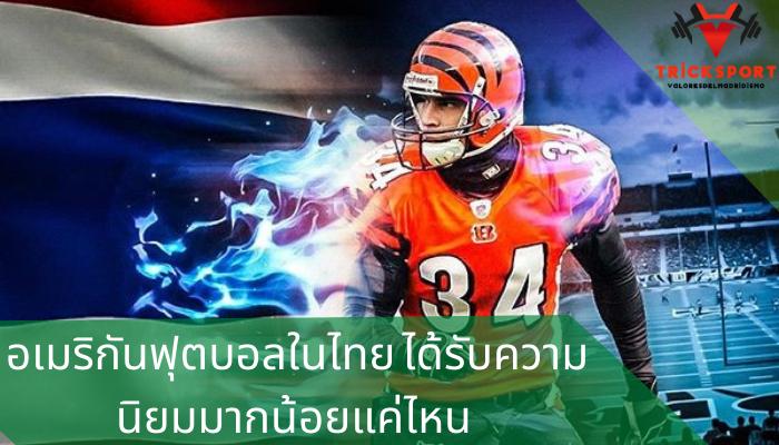 อเมริกันฟุตบอลในไทย ได้รับความนิยมมากน้อยแค่ไหน
