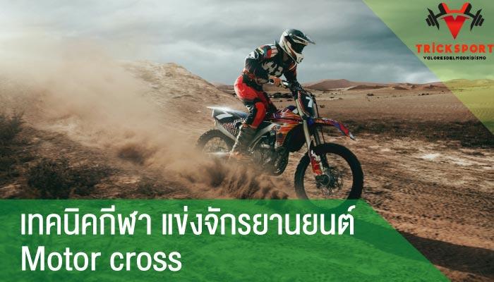 Motor cross เทคนิคกีฬา แข่งจักรยานยนต์