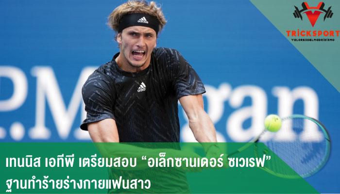 เทนนิส เอทีพี